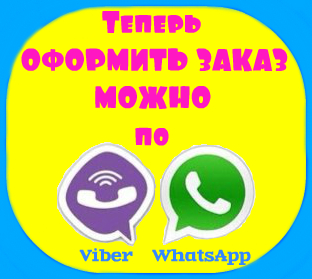 viber химическое шоу, whatsapp аниматоры